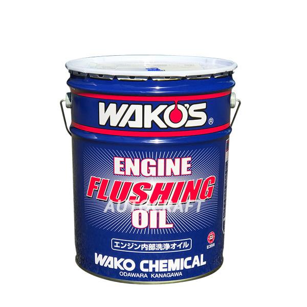 [WAKO'S] ワコーズ エンジンフラッシングオイル [EF OIL] 【20Lペール缶】