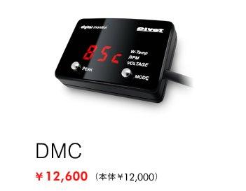デジモニ digital monitor Pivot ピボット CAN通信車用 デジタルモニター DMC (水温、エンジン回転、電圧)切り替え表示