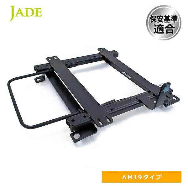 受注生産 JADE ジェイド レカロ AM19用 シートレール 右席用 スイフト ZC13S 新登場 1~ ZD83S 予約販売 ZC83S S080R-AM 17 スタンダードポジション