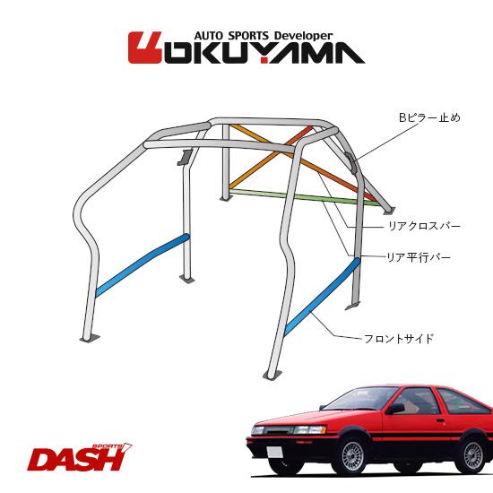 OKUYAMA オクヤマ DASH ロールバー スチール製 レビン/トレノ AE86 [11P/No.14/2名] ダッシュボード逃げタイプ ※個人宅への配送不可、送料注意