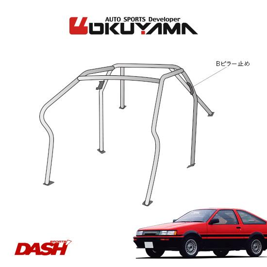 OKUYAMA オクヤマ DASH ロールバー スチール製 レビン/トレノ AE86 [6P/No.5/2名] ダッシュボード逃げタイプ ※個人宅への配送不可、送料注意