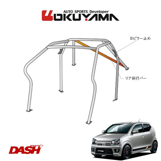 OKUYAMA オクヤマ DASH ロールバー スチール製 アルトワークス HA36S FF車 [7P/No.7/2名] ダッシュボード逃げタイプ ※個人宅への配送不可、送料注意