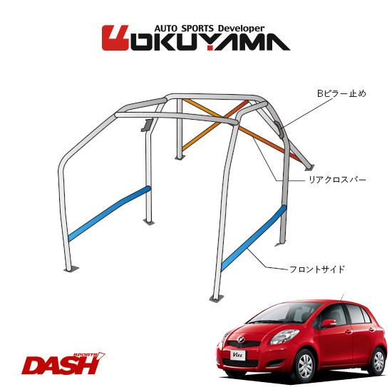 OKUYAMA オクヤマ DASH ロールバー スチール製 ヴィッツ NCP91 [10P/No.20/2名] ダッシュボード貫通タイプ ※個人宅への配送不可、送料注意