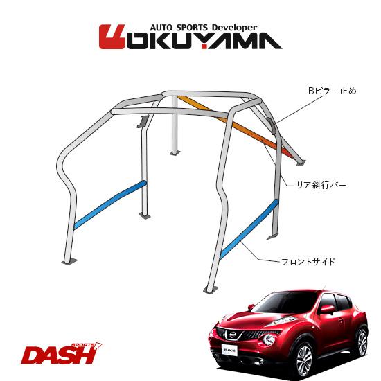 OKUYAMA オクヤマ DASH ロールバー スチール製 ジューク NF15 [9P/No.12/2名] ダッシュボード逃げタイプ ※個人宅への配送不可、送料注意
