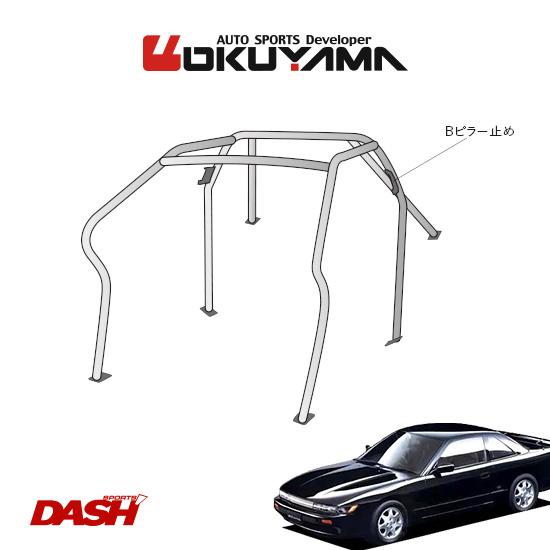 OKUYAMA オクヤマ DASH ロールバー スチール製 シルビア PS13/S13 サンルーフ付車 [6P/No.5/2名] ダッシュボード逃げタイプ ※個人宅への配送不可、送料注意