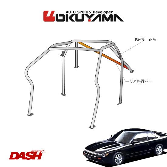 OKUYAMA オクヤマ DASH ロールバー スチール製 シルビア PS13 S13 7P No.7 2名 ダッシュボード逃げタイプ 個人宅への配送不可 送料注意 お礼 イベント 父の日 音楽会 割引セール 海外 ブランド セット