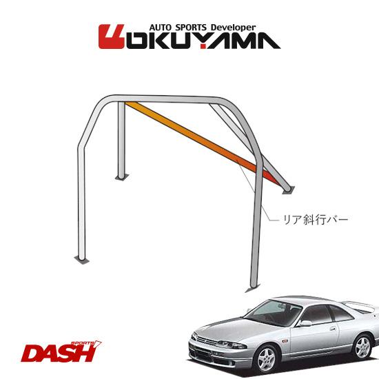 OKUYAMA オクヤマ DASH ロールバー スチール製 スカイライン R33 サンルーフ付車 [5P/No.2/2名] ※個人宅への配送不可、送料注意