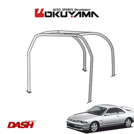 OKUYAMA オクヤマ DASH ロールバー スチール製 スカイライン R33 サンルーフ付車 [5P定員/No.2T/定員] ※個人宅への配送不可、送料注意