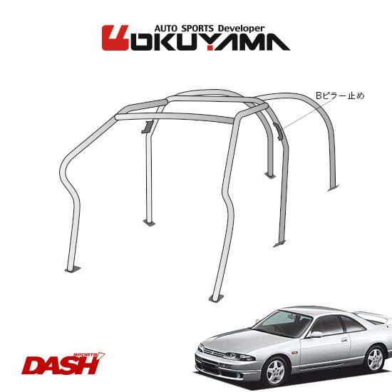 OKUYAMA オクヤマ DASH ロールバー スチール製 スカイライン R33 サンルーフ付車 [6P定員/No.6/定員] ダッシュボード逃げタイプ ※個人宅への配送不可、送料注意