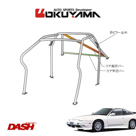 OKUYAMA オクヤマ DASH ロールバー スチール製 180SX RPS13/RS13 [8P/No.10/2名] ダッシュボード逃げタイプ ※個人宅への配送不可、送料注意