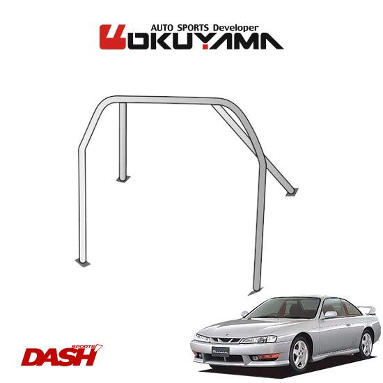 OKUYAMA オクヤマ DASH ロールバー スチール製 シルビア S14 サンルーフ付車 [4P/No.1/2名] ※個人宅への配送不可、送料注意