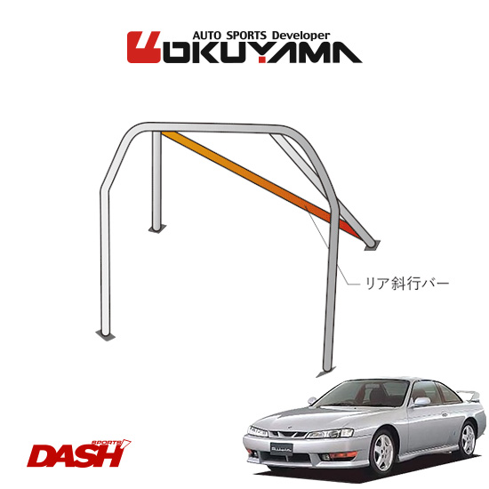 OKUYAMA オクヤマ DASH ロールバー スチール製 シルビア S14 [5P/No.2/2名] ※個人宅への配送不可、送料注意