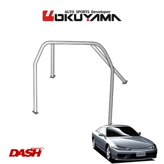 OKUYAMA オクヤマ DASH ロールバー スチール製 シルビア S15 [4P/No.1/2名] ※個人宅への配送不可、送料注意