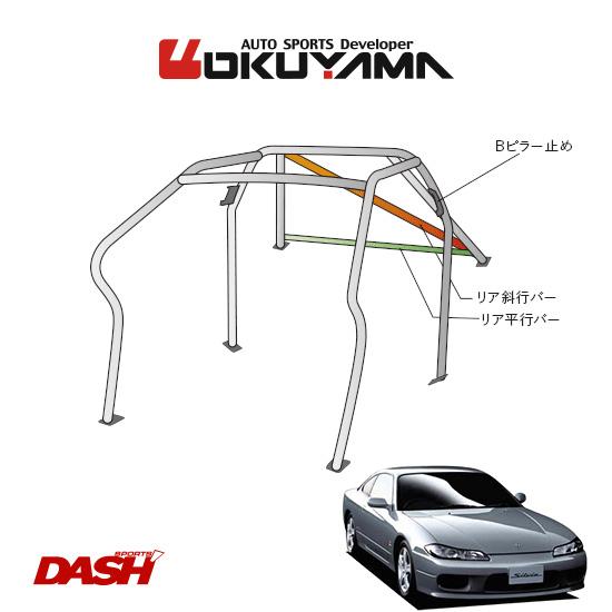 OKUYAMA オクヤマ DASH ロールバー スチール製 シルビア S15 [8P/No.10/2名] ダッシュボード逃げタイプ ※個人宅への配送不可、送料注意