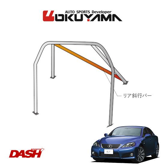 OKUYAMA オクヤマ DASH ロールバー スチール製 レクサス IS-F USE20 [5P/No.2/2名] ※個人宅への配送不可、送料注意