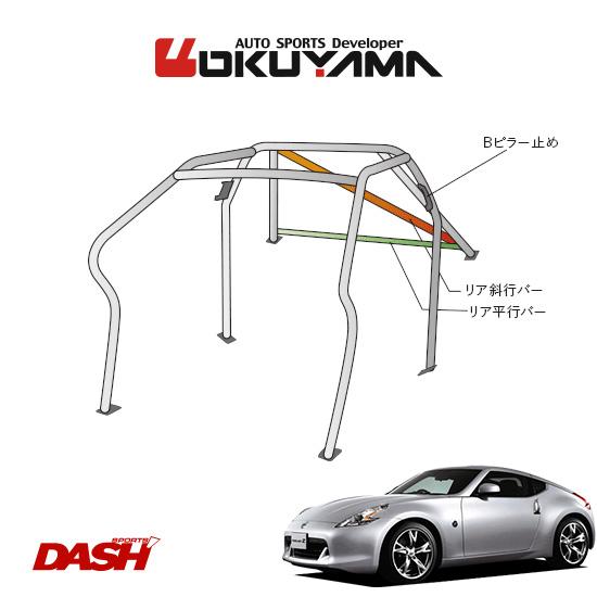 OKUYAMA オクヤマ DASH ロールバー スチール製 フェアレディZ Z34 [8P/No.10/2名] ダッシュボード逃げタイプ ※個人宅への配送不可、送料注意