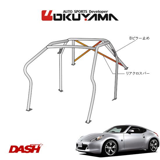 OKUYAMA オクヤマ DASH ロールバー スチール製 フェアレディZ Z34 [8P/No.11/2名] ダッシュボード逃げタイプ ※個人宅への配送不可、送料注意