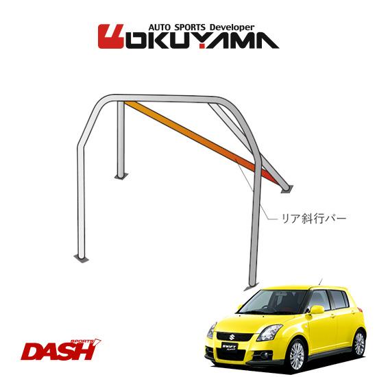 OKUYAMA オクヤマ DASH ロールバー スチール製 スイフトスポーツ ZC31S [5P/No.2/2名] ※個人宅への配送不可、送料注意