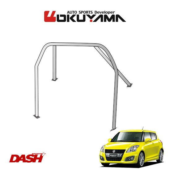 OKUYAMA オクヤマ DASH ロールバー スチール製 スイフトスポーツ ZC32S [4P/No.1/2名] ※個人宅への配送不可、送料注意