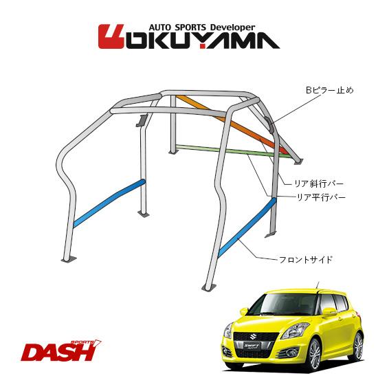 OKUYAMA オクヤマ DASH ロールバー スチール製 スイフトスポーツ ZC32S [10P/No.13/2名] ダッシュボード逃げタイプ ※個人宅への配送不可、送料注意