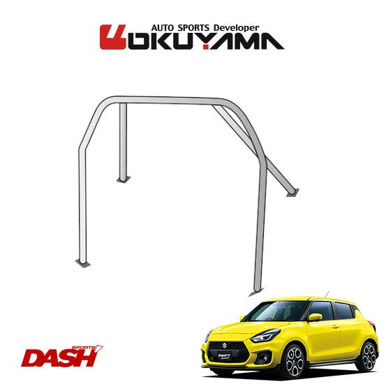 OKUYAMA オクヤマ DASH ロールバー スチール製 スイフトスポーツ ZC33S [4P/No.1/2名] ※個人宅への配送不可、送料注意