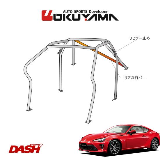 OKUYAMA オクヤマ DASH ロールバー スチール製 86 ZN6 内装付車 [7P/No.7/2名] ダッシュボード逃げタイプ ※個人宅への配送不可、送料注意