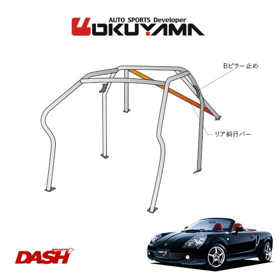 OKUYAMA オクヤマ DASH ロールバー スチール製 MR-S ZZW30 [7P/No.7/2名] ダッシュボード逃げタイプ ※個人宅への配送不可、送料注意