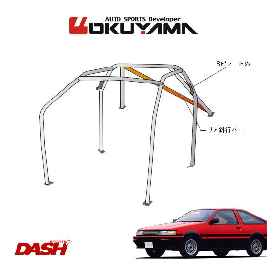 OKUYAMA オクヤマ DASH ロールバー スチール製 レビン/トレノ AE86 [7P/No.7/2名] ダッシュボード貫通タイプ ※個人宅への配送不可、送料注意