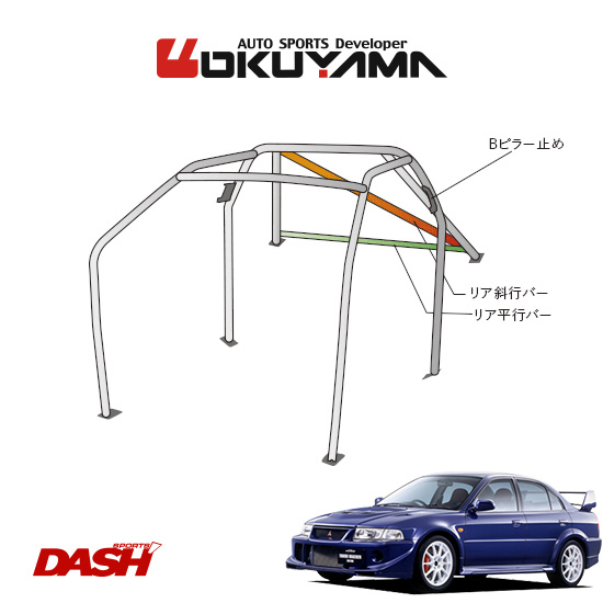 OKUYAMA オクヤマ DASH ロールバー スチール製 ランサーエボリューションIV-VI CN9A/CP9A [8P/No.10/2名] ダッシュボード貫通タイプ ※個人宅への配送不可、送料注意