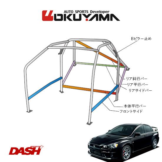 OKUYAMA オクヤマ DASH ロールバー スチール製 ランサーエボリューションX CZ4A [13P/No.15/2名] ダッシュボード貫通タイプ ※個人宅への配送不可、送料注意