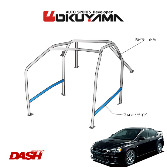 OKUYAMA オクヤマ DASH ロールバー スチール製 ランサーエボリューションX CZ4A [8P/No.8/2名] ダッシュボード貫通タイプ ※個人宅への配送不可、送料注意
