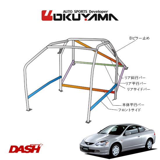 OKUYAMA オクヤマ DASH ロールバー スチール製 インテグラ DC5 [13P/No.15/2名] ダッシュボード貫通タイプ ※個人宅への配送不可、送料注意