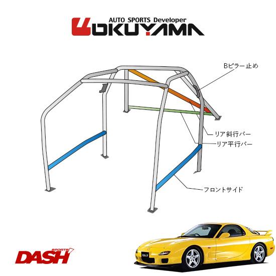 OKUYAMA オクヤマ DASH ロールバー スチール製 RX-7 FD3S [10P/No.13/2名] ダッシュボード貫通タイプ ※個人宅への配送不可、送料注意