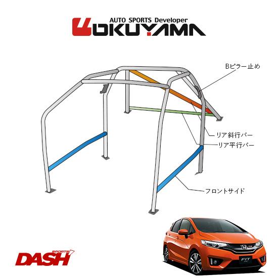 OKUYAMA オクヤマ DASH ロールバー スチール製 フィット GK5 [10P/No.13/2名] ダッシュボード貫通タイプ ※個人宅への配送不可、送料注意