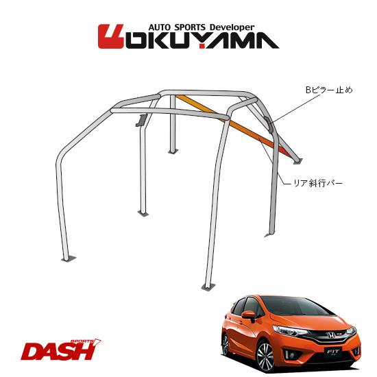 OKUYAMA オクヤマ DASH ロールバー スチール製 フィット GK5 [7P/No.7/2名] ダッシュボード貫通タイプ ※個人宅への配送不可、送料注意
