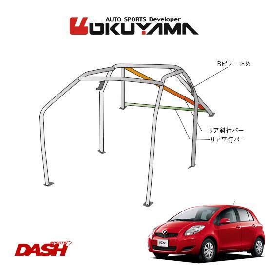 OKUYAMA オクヤマ DASH ロールバー スチール製 ヴィッツ NCP91 [8P/No.10/2名] ダッシュボード貫通タイプ ※個人宅への配送不可、送料注意