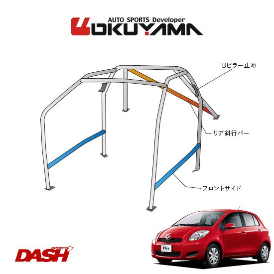 OKUYAMA オクヤマ DASH ロールバー スチール製 ヴィッツ NCP91 [9P/No.12/2名] ダッシュボード貫通タイプ ※個人宅への配送不可、送料注意