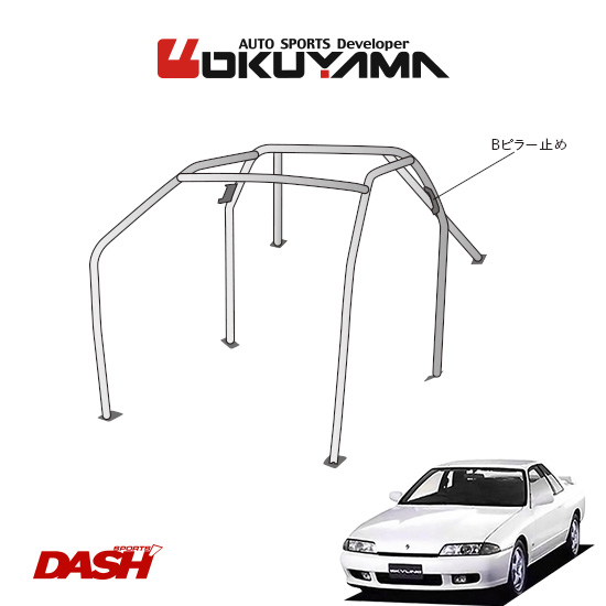 OKUYAMA オクヤマ DASH ロールバー スチール製 スカイライン R32 [6P/No.5/2名] ダッシュボード貫通タイプ ※個人宅への配送不可、送料注意