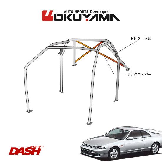 OKUYAMA オクヤマ DASH ロールバー スチール製 スカイライン R33 [8P/No.11/2名] ダッシュボード貫通タイプ ※個人宅への配送不可、送料注意