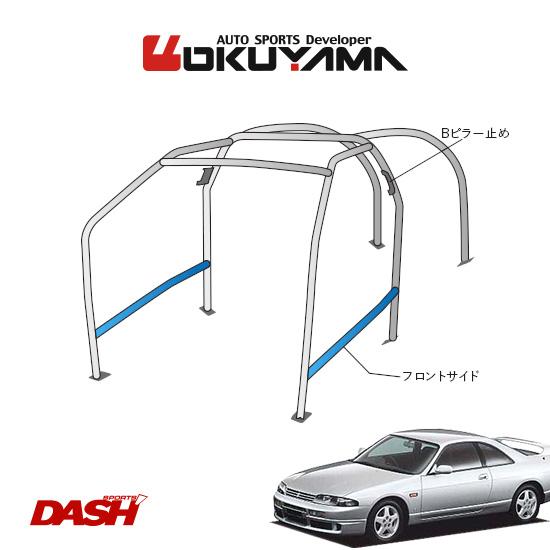 OKUYAMA オクヤマ DASH ロールバー スチール製 スカイライン R33 [8P定員/No.9/定員] ダッシュボード貫通タイプ ※個人宅への配送不可、送料注意