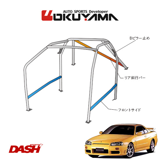OKUYAMA オクヤマ DASH ロールバー スチール製 スカイライン R34 [9P/No.12/2名] ダッシュボード貫通タイプ ※個人宅への配送不可、送料注意