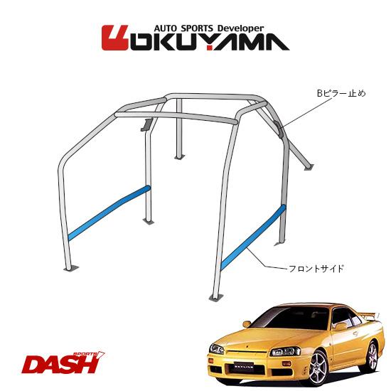 OKUYAMA オクヤマ DASH ロールバー スチール製 スカイライン R34 [8P/No.8/2名] ダッシュボード貫通タイプ ※個人宅への配送不可、送料注意