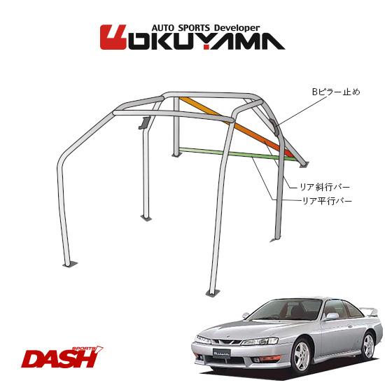OKUYAMA オクヤマ DASH ロールバー スチール製 シルビア S14 [8P/No.10/2名] ダッシュボード貫通タイプ ※個人宅への配送不可、送料注意
