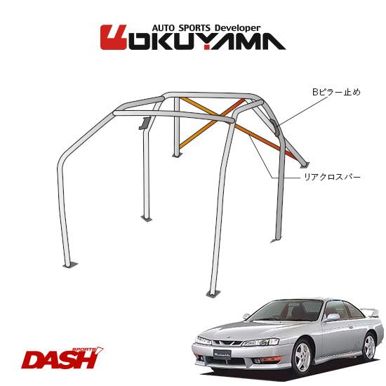 OKUYAMA オクヤマ DASH ロールバー スチール製 シルビア S14 [8P/No.11/2名] ダッシュボード貫通タイプ ※個人宅への配送不可、送料注意