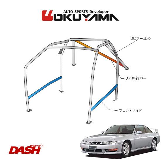 OKUYAMA オクヤマ DASH ロールバー スチール製 シルビア S14 [9P/No.12/2名] ダッシュボード貫通タイプ ※個人宅への配送不可、送料注意