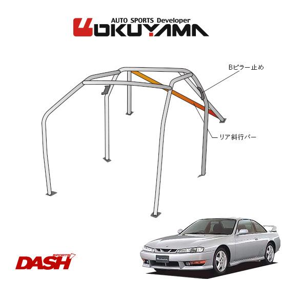 OKUYAMA オクヤマ DASH ロールバー スチール製 シルビア S14 [7P/No.7/2名] ダッシュボード貫通タイプ ※個人宅への配送不可、送料注意