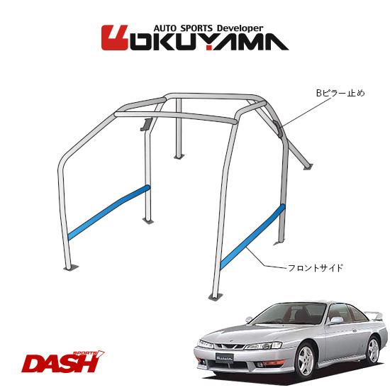 OKUYAMA オクヤマ DASH ロールバー スチール製 シルビア S14 [8P/No.8/2名] ダッシュボード貫通タイプ ※個人宅への配送不可、送料注意