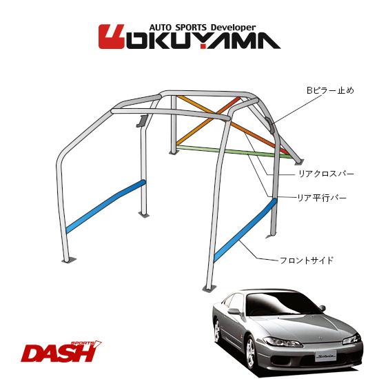OKUYAMA オクヤマ DASH ロールバー スチール製 シルビア S15 [11P/No.14/2名] ダッシュボード貫通タイプ ※個人宅への配送不可、送料注意