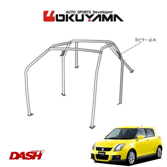 OKUYAMA オクヤマ DASH ロールバー スチール製 スイフトスポーツ ZC31S [6P/No.5/2名] ダッシュボード貫通タイプ ※個人宅への配送不可、送料注意