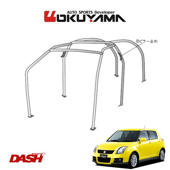 OKUYAMA オクヤマ DASH ロールバー スチール製 スイフトスポーツ ZC31S [6P定員/No.6/定員] ダッシュボード貫通タイプ ※個人宅への配送不可、送料注意